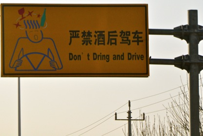 dont-dring-n-drive